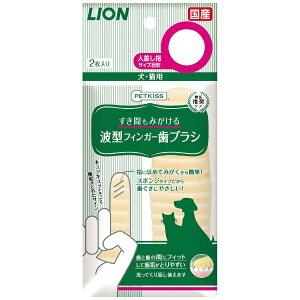 LION ライオン PETKISS すき間もみがける波型フィンガー歯ブラシ 2枚