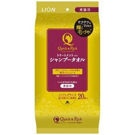 LION ライオン クイック&リッチ トリートメントイン シャンプータオル 愛猫用 20枚