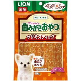 LION ライオン PETKISS つぶつぶチップで歯のケア ササミスティック プレーン 60g