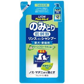 LION ライオン ペットキレイ のみ・マダニとり リンスインシャンプー 愛犬・愛猫用 グリーンフローラルの香り つめかえ用 400ml