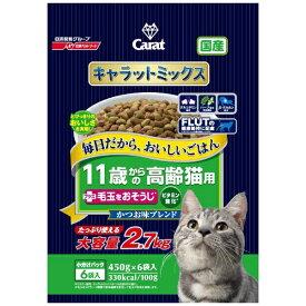 日清ペットフード Nisshin Pet Food キャラットミックス 11歳からの高齢猫用+毛玉をおそうじ 2.7kg