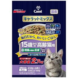 日清ペットフード Nisshin Pet Food キャラットミックス 15歳からの高齢猫用+腎臓の健康に配慮 2.7kg