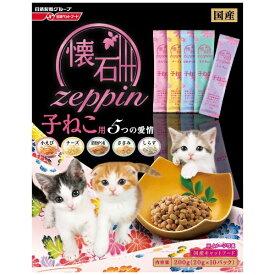 日清ペットフード Nisshin Pet Food 懐石zeppin 子ねこ用 5つの愛情 200g