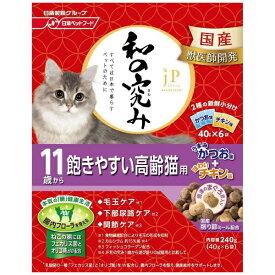 日清ペットフード Nisshin Pet Food JPスタイル 和の究み 11歳から 飽きやすい高齢猫用 240g