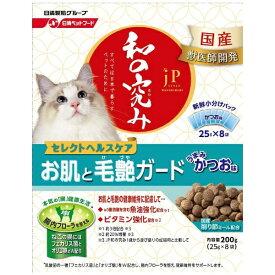 日清ペットフード Nisshin Pet Food JPスタイル 和の究み 猫用セレクトヘルスケア お肌と毛艶ガード 200g