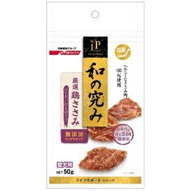 日清ペットフード Nisshin Pet Food ジェーピースタイル 和の究み 国産鶏ささみハード ひと口タイプ 50g