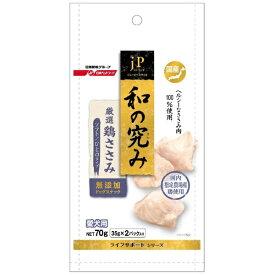 日清ペットフード Nisshin Pet Food ジェーピースタイル 和の究み 国産鶏ささみソフト ひと口タイプ 70g