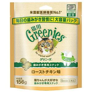 マースジャパンリミテッド Mars Japan Limited グリニーズ 猫用 ローストチキン味 156g【rb_pcp】