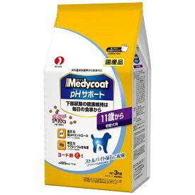 ペットライン PETLINE メディコート pHサポート 11歳から老齢犬用 3kg【rb_pcp】