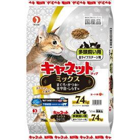ペットライン PETLINE キャネットチップ 多頭飼い用 ミックス 7.4kg【rb_pcp】
