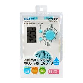 ELPA エルパ AM / FM シャワーラジオ ER-W40F[ERW40F]