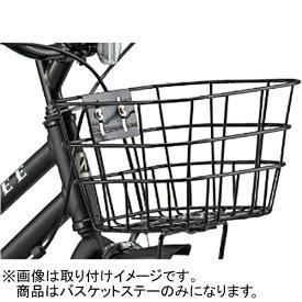 ブリヂストン BRIDGESTONE バスケットステー BK16(ハイディキッズ用)