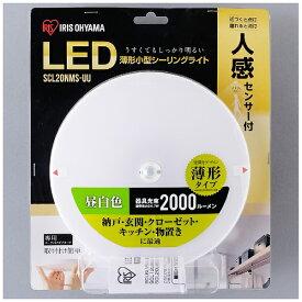 アイリスオーヤマ IRIS OHYAMA 小型シーリングライト 薄型 2000lm 人感センサー付 昼白色 SCL20N-MS-UU [昼白色][SCL20NMSUU]