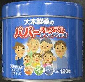 大木製薬 OHKI パパーチュアブルケフィアCa+D 120粒【wtcool】