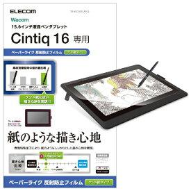 エレコム ELECOM Wacom Cintiq 16保護フィルム ペーパーライク ケント紙タイプ TB-WC16FLAPLL