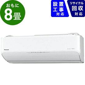 パナソニック Panasonic CS-AX259C-W エアコン 2019年 Eolia(エオリア)AXシリーズ クリスタルホワイト [おもに8畳用 /100V][CSAX259CW+CUAX259C]【zero_emi】