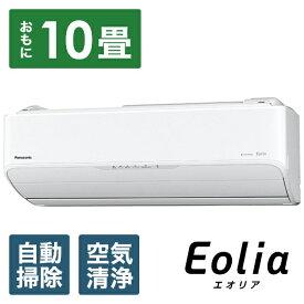 パナソニック Panasonic CS-AX289C-W エアコン 2019年 Eolia(エオリア)AXシリーズ クリスタルホワイト [おもに10畳用 /100V][CSAX289CW+CUAX289C]