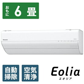 パナソニック Panasonic CS-GX229C-W エアコン 2019年 Eolia(エオリア)GXシリーズ クリスタルホワイト [おもに6畳用 /100V][CSGX229CW+CUGX229C]【zero_emi】