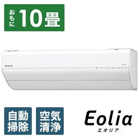 パナソニック Panasonic CS-GX289C-W エアコン 2019年 Eolia(エオリア)GXシリーズ クリスタルホワイト [おもに10畳用 /100V][エアコン 10畳 CSGX289CW+CUGX289C]【zero_emi】