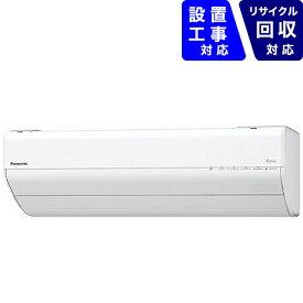 パナソニック Panasonic CS-GX569C2-W エアコン 2019年 Eolia(エオリア)GXシリーズ クリスタルホワイト [おもに18畳用 /200V][CSGX569C2W+CUGX569C2]【zero_emi】