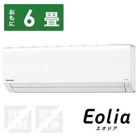 パナソニック Panasonic CS-229CFR-W エアコン 2019年 Eolia(エオリア)Fシリーズ クリスタルホワイト [おもに6畳用 /100V][CS229CFRW+CUF229C]