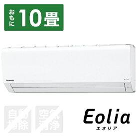 パナソニック Panasonic CS-289CFR-W エアコン 2019年 Eolia(エオリア)Fシリーズ クリスタルホワイト [おもに10畳用 /100V][CS289CFRW+CUF289C]【zero_emi】