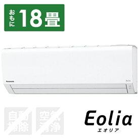 パナソニック Panasonic CS-569CFR2-W エアコン 2019年 Eolia(エオリア)Fシリーズ クリスタルホワイト [おもに18畳用 /200V][CS569CFR2W+CUF569C2]【zero_emi】