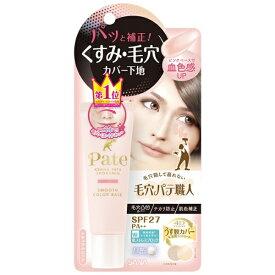 常盤薬品 TOKIWA Pharmaceutical 毛穴パテ職人 スムースカラーベース01