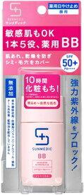 資生堂薬品 SHISEIDO サンメディックUV 薬用BBプロテクトEX (ライト)