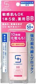 資生堂薬品 SHISEIDO サンメディックUV 薬用BBプロテクトEX (ナチュラル)