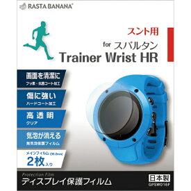 ラスタバナナ RastaBanana GPSウォッチフィルム スパルタン Trainer Wrist HR GPSW016F