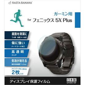 ラスタバナナ RastaBanana GPSウォッチフィルム fenix 5X Plus GPSW018F