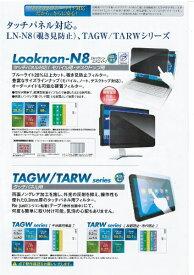 光興業 HIKARI 覗き見防止ファイルタ Looknon N8 デスクトップ用23.8Wインチ(16:9)LNW-238N