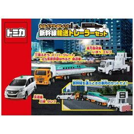 タカラトミー TAKARA TOMY トミカ ならべてたのしい!新幹線輸送トレーラーセット