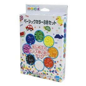カワダ KAWADA パーラービーズ 80-54357 ベーシックカラー8色セット