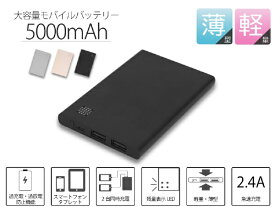 3E スリーイー タブレット/スマートフォン対応[USB給電] USBモバイルバッテリー +micro USBケーブル 2.4A M15 ブラック 3E-MB4-BK [5000mAh /2ポート /充電タイプ]