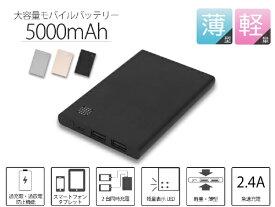 3E スリーイー タブレット/スマートフォン対応[micro USB/USB給電] USBモバイルバッテリー +micro USBケーブル 2.4A (5000mAh・2ポート・ブラック) 3E-MB4-BK ブラック [5000mAh /2ポート /microUSB /充電タイプ]