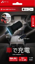 エアージェイ air-J 車載用充電器 USB Type-C 1.5m DKJ-NC24B