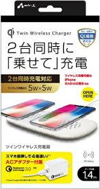エアージェイ air-J TWINワイヤレス充電器 ホワイト AWJ-PDTW1_WH [ワイヤレスのみ]