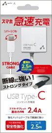 エアージェイ air-J [Type-C] 2.4Aタイプ 2.5m ケーブルACストロング充電器 WH AKJ-CTL24STG_WH