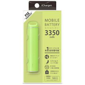 PGA スティック型モバイルバッテリー iCharger グリーン PG-LBJ34A25GR [3350mAh /1ポート /充電タイプ]