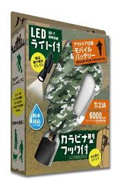フォースメディア Force Media ライト付カラビナ型フック式防水モバイルバッテリー「世界登山」グリーンカモフラ JF-PEACE7GRP グリーンカモフラ [6000mAh /1ポート /microUSB /充電タイプ]