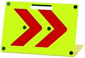 グリーンクロス Green Cross ワンタッチ折りたたみ矢印板 JOA-65HP JOA-65HP