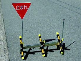 グリーンクロス Green Cross 可搬式車両阻止アングル用標識「止まれ」