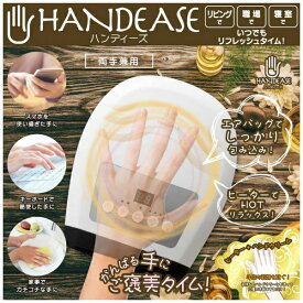 ヒロコーポレーション HIRO CORPORATION ハンドマッサージャー ハンディーズ(HANDEASE) ホワイト HEHDM001[HEHDM001]