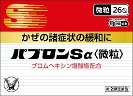 【第(2)類医薬品】 パブロンSα微粒26包★セルフメディケーション税制対象商品【wtmedi】大正製薬 Taisho