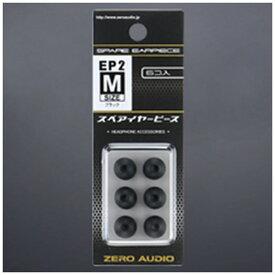 ゼロオーディオ ZERO AUDIO イヤーピース2 Mサイズ 6個入 ブラック ZH-EP2M-BK