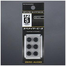 ゼロオーディオ ZERO AUDIO イヤーピース2 Sサイズ 6個入 ブラック ZH-EP2S-BK