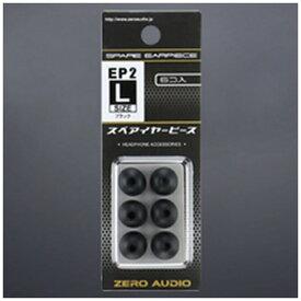 ゼロオーディオ ZERO AUDIO イヤーピース2 Lサイズ 6個入 ブラック ZH-EP2L-BK