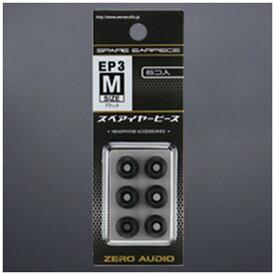 ゼロオーディオ ZERO AUDIO イヤーピース3 Mサイズ 6個入 ブラック ZH-EP3M-BK